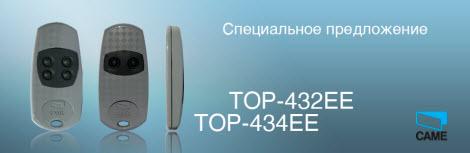 Распродажа CAME TOP432EE и TOP434EE